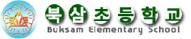 Korea, South in Asia (School): Buksam Elementary School - Elementary School - South Korea