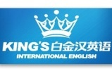 China in Asia (School): King's International English - Priviate Schools - China